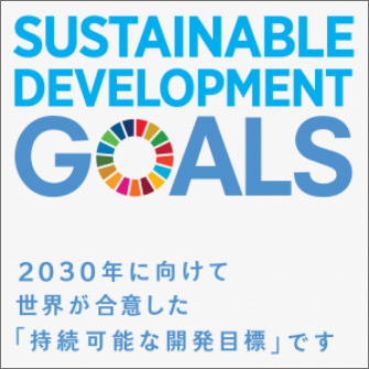 SDGs バナー