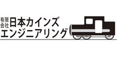 有限会社日本カインズエンジニアリング