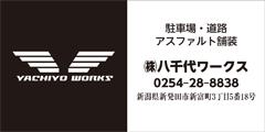 株式会社八千代ワークス