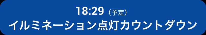 18:29(予定)イルミネーション点灯カウントダウン