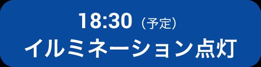 18:30(予定)イルミネーション点灯