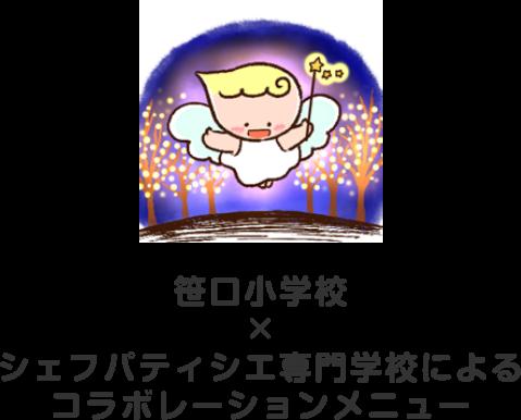 笹口小学校×シェフパティシエ専門学校によるコラボレーションメニュー